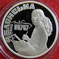 Монета Украины. 2 гривны 2017. Яблонская , фото 1