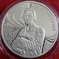 Монета Украины. 2 гривны 2017. Н. Костомаров, фото 1