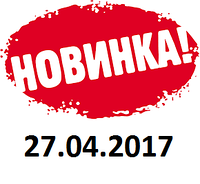 Поступления за 27 апреля 2017