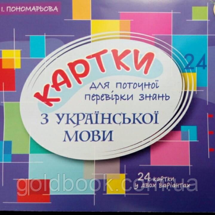 Українська мова 4 клас. картки для поточної перевірки знань.