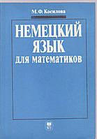 М.Ф.Косилова Немецкий язык для математиков