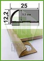 """Декоративный уголок для плитки до 9 мм. НАП 10 """"Песок"""" L-2,7м"""