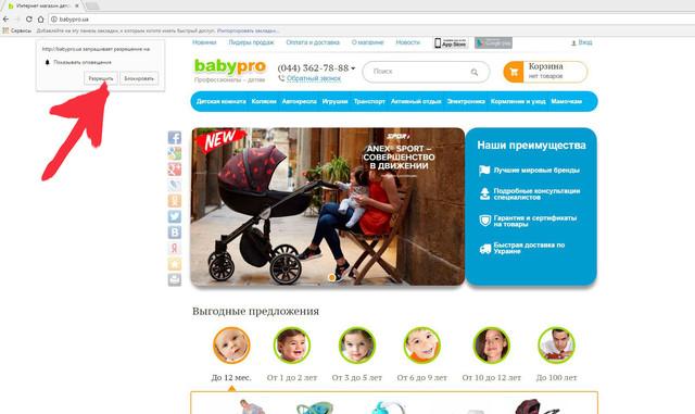 Push-рассылки от BabyPro