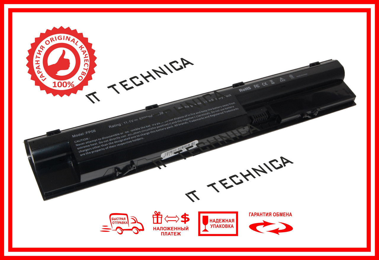 Батарея HP ProBook HSTNN-W92C 11.1V 5200mAh