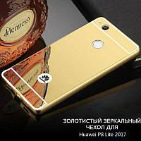 Чехол для Huawei P8 Lite 2017 (5.2 дюйма) - зеркальный металлический