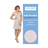 Ночная рубашка для беременных и кормящих Baby Мамин Дом
