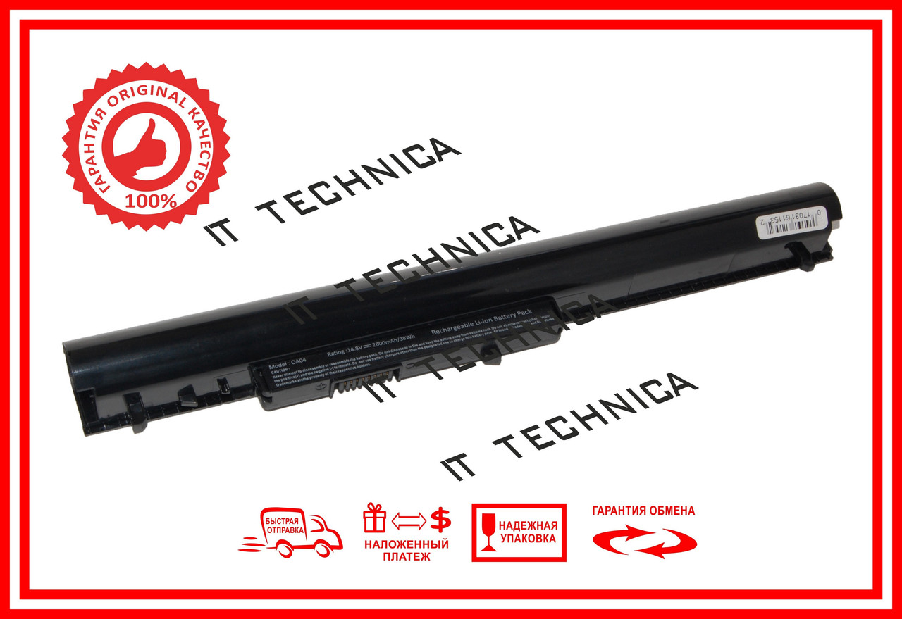 Батарея HP 15-r006 15-r007 15-r008 14.8V 2600mAh