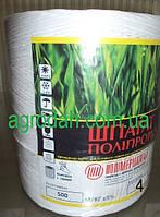 Шпагат полипропиленовый (нитка тюковальная)