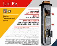 Керамический дымоход «PLEWA UNI FE»