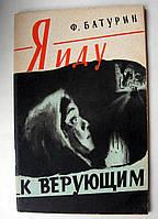 """Ф.Батурин """"Я иду к верующим"""". Пропаганда СССР. Рассказ агитатора о методах работы с верующими. 1961 год"""