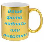 Чашка с Вашим дизайном керамическая, золотого цвета, фото 3
