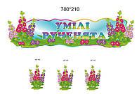 """Набор стендов для рисования """"Мальва"""" ПВХ-2"""