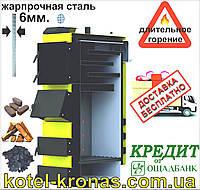 Котлы твердотопливные KRONAS от 12 до 500кВт.