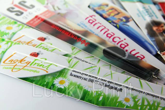Ручки-визитки
