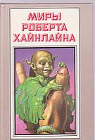 Миры Роберта Хайнлайна Марсианка подкейн. Космический патруль