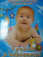 Первый альбом малыша