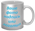 Чашка с Вашим дизайном керамическая, серебряного цвета, фото 2
