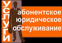 Абонентское обслуживание юридического лица
