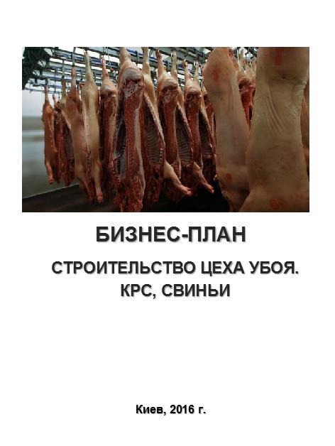 Бизнес – план (ТЭО). Цех убоя. Убой птицы, скота КРС, свиней. Разделка туш. Субпродукты мясные. Полуфабрикаты