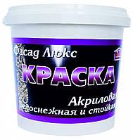 Фасадная краска акриловая «Фасад – Люкс» 2.8 кг