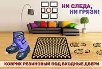 """Коврик резиновый под входные двери """"Соты"""", 40х60 см (Украина)"""