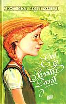 Книга Енн із Зелених Дахів. Люсі-Мод Монтгомері. Книга 1. Урбіно, фото 3