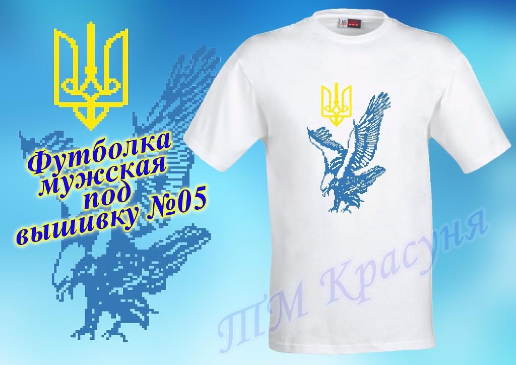 МФ-5 Мужская футболка под вышивку нитками или бисером