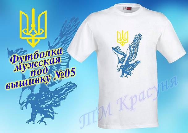 МФ-5 Мужская футболка под вышивку нитками или бисером, фото 2
