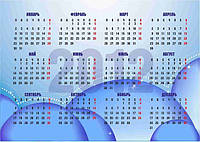 Карманные календари Одесса