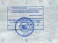 Легализация документов в Минюсте Украины