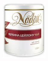 Чай черный цейлонский  ТМ  Nadin Жемчужина Цейлона 150 г