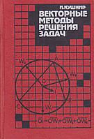 И.Кушнир Векторные методы решения задач