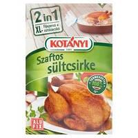 Kotanyi 2 в 1 сочная жареная курица пряность + XL мешок печи  из Венгрии 25 г