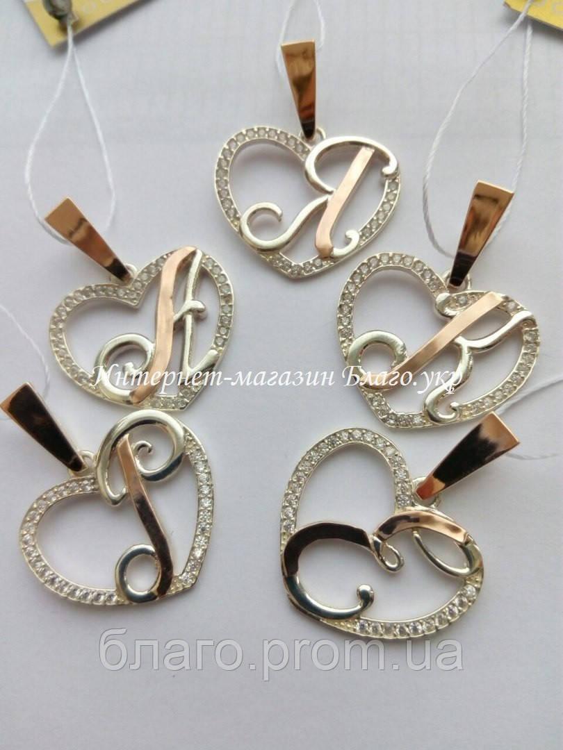 Подвеска-буква в сердце из серебра с золотом и фианитами