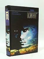 АСТ Кинг Темная половина (новый перевод)