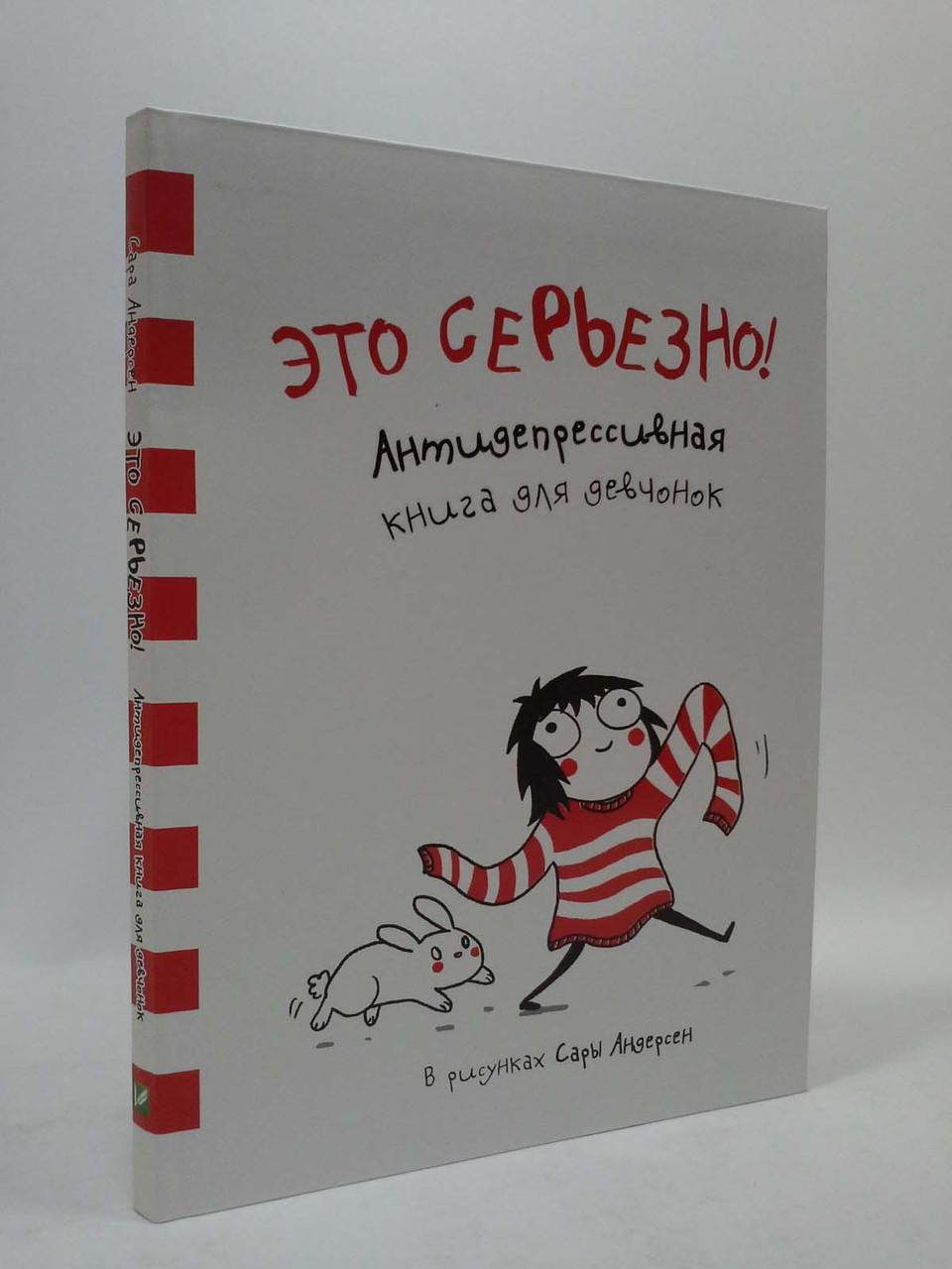 Віват Это серьезно Антидепрессивная книга для девочек в рисунках Сары Андерсен