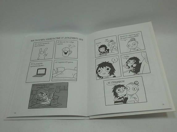 Віват Это серьезно Антидепрессивная книга для девочек в рисунках Сары Андерсен, фото 2
