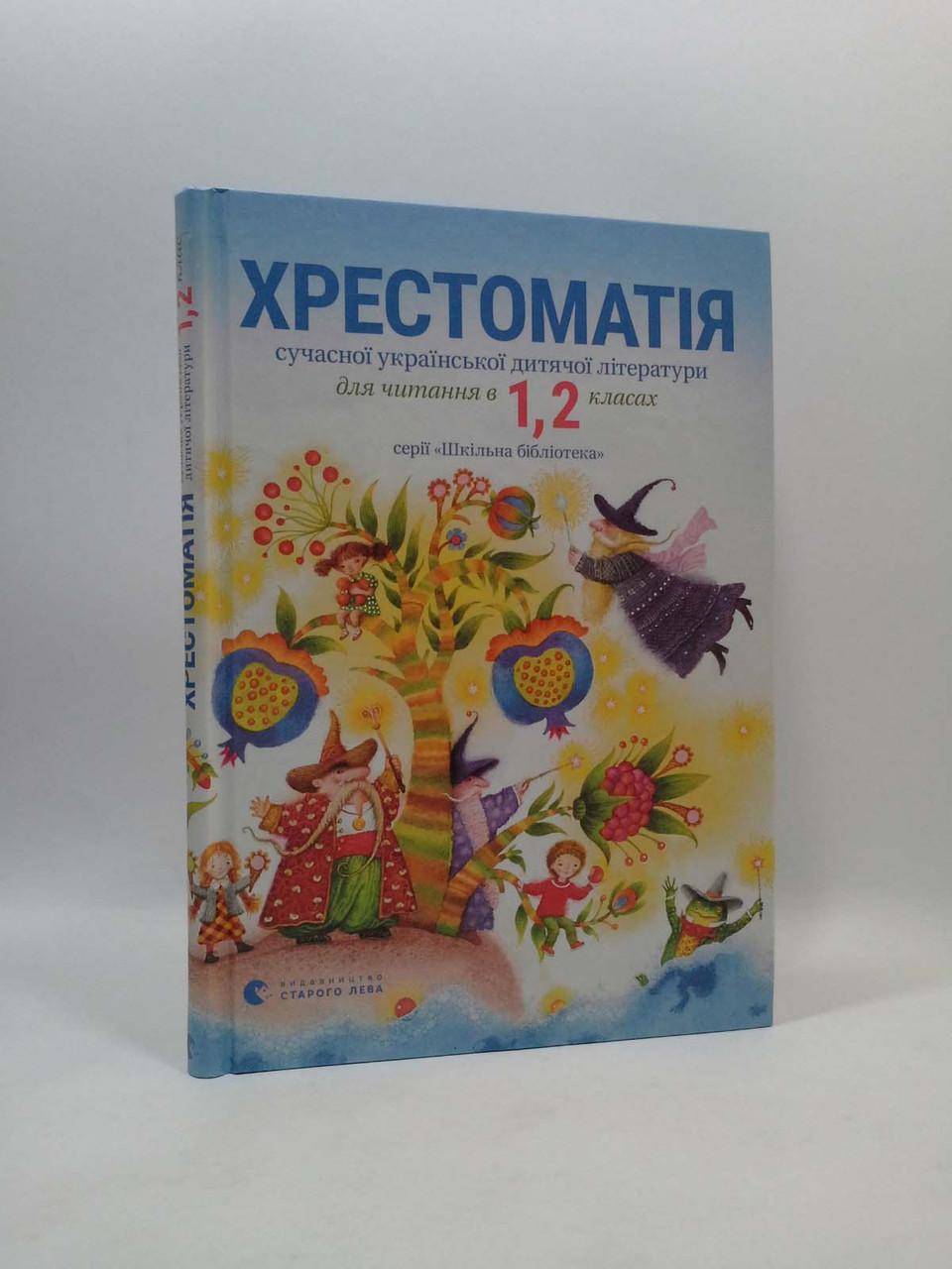 Хрестоматія сучасної літератури для читання в 1, 2 класах Стус Видавництво Старого Лева