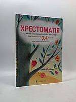Хрестоматія сучасної літератури для читання в 3, 4 класах Стус Видавництво Старого Лева