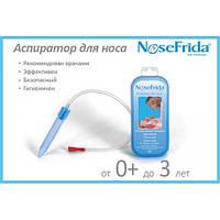 Аспиратор д/носа Nosefrida д/детей