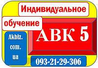 Курсы сметное дело + АВК-5.