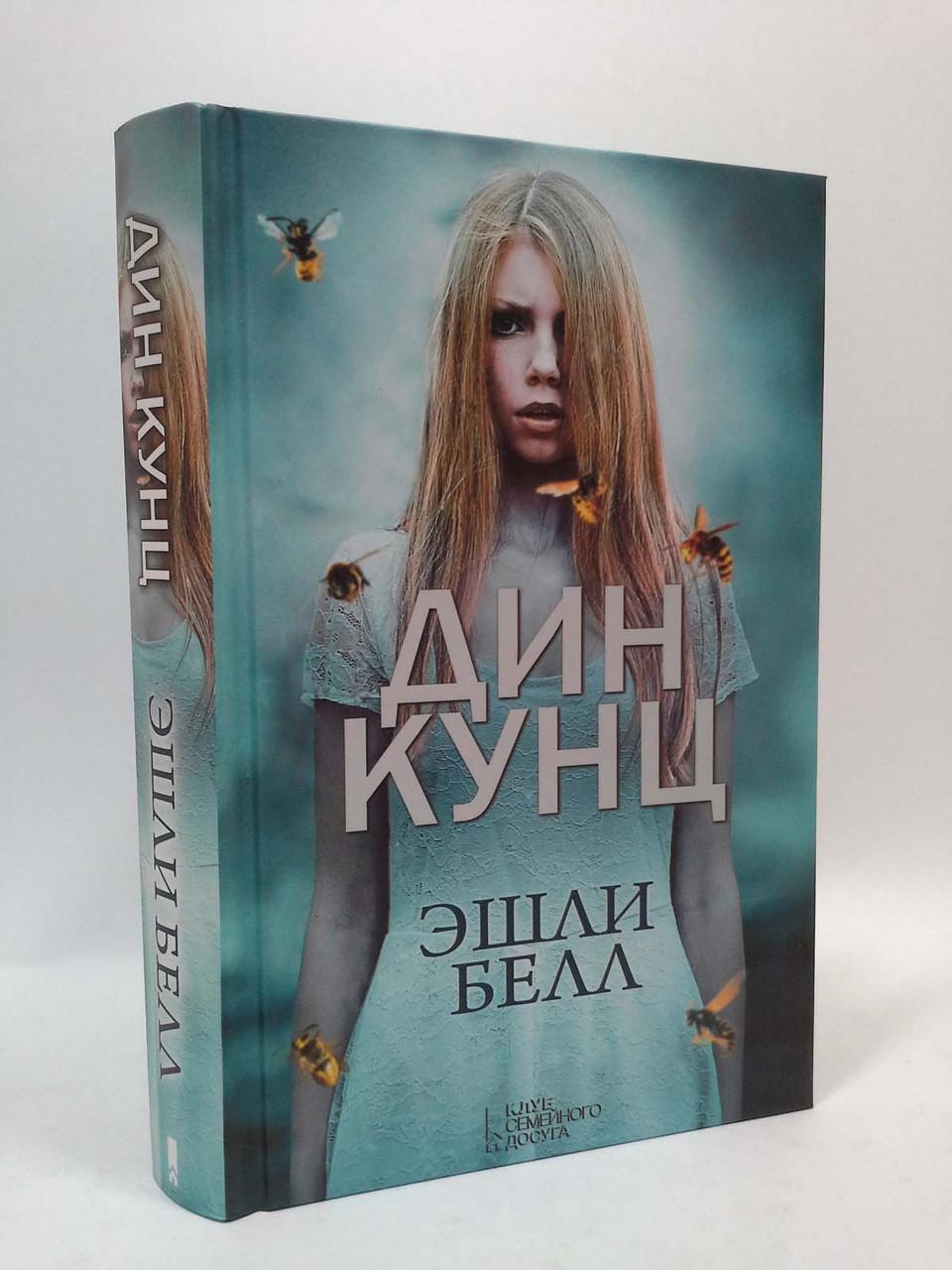 Эшли Белл Кунц Книжковий клуб