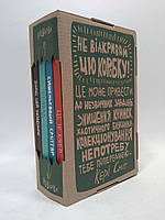 """ККлуб Подарунковий набір """"Знищ цю коробку"""" - 4 книги"""