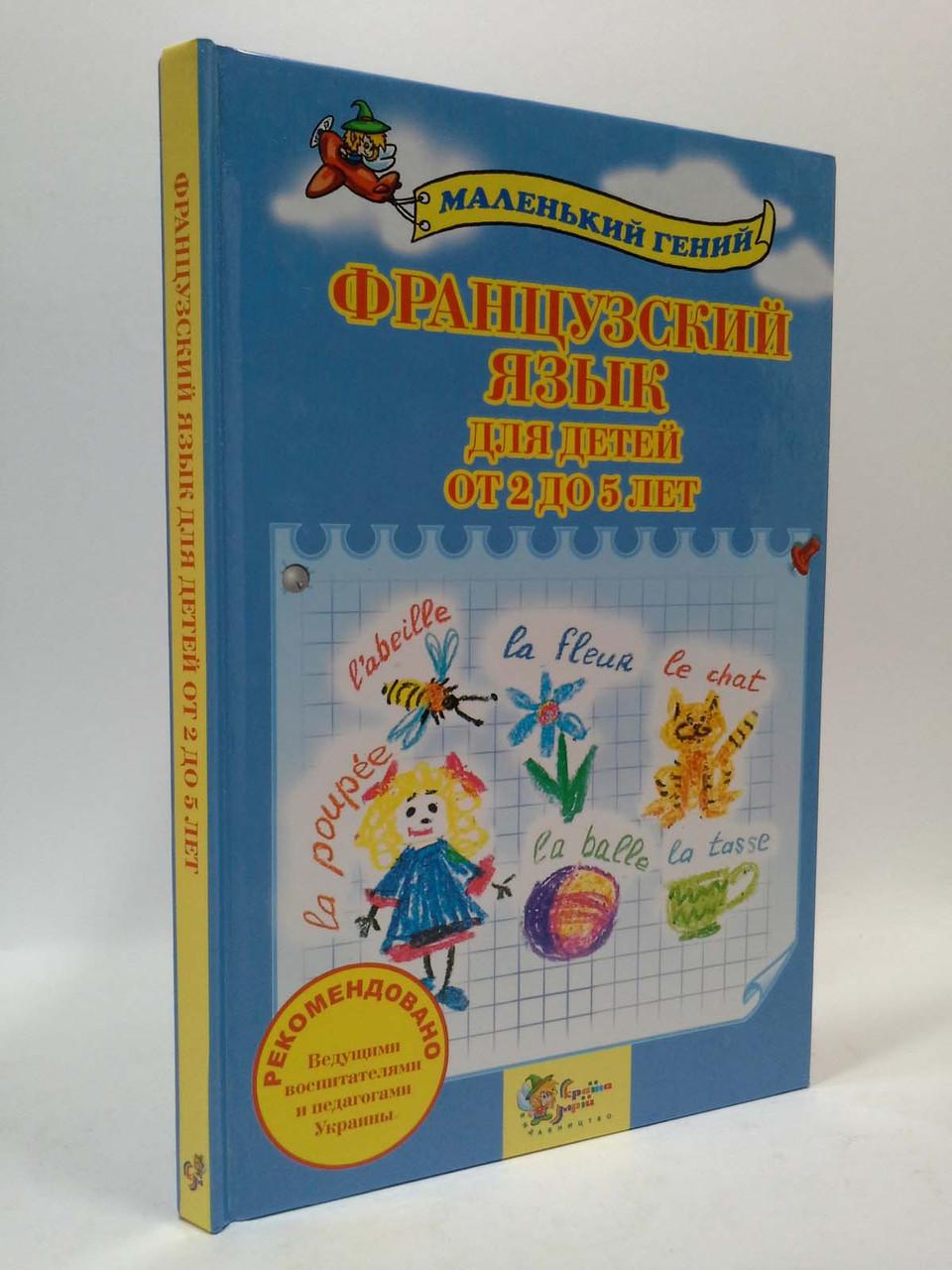 Країна мрій Маленький гений Французский язык для детей от 2 до 5 лет - Буквоїд, книжковий магазин в Белой Церкви