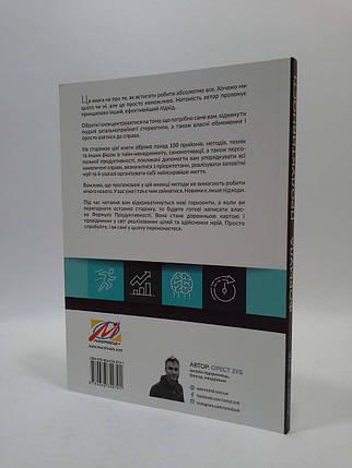 Мандрівець Формула Продуктивності понад 100 прийомів методів технік та інших фішок із тайм менеджмен, фото 2