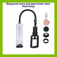 Вакуумная помпа для увеличения пениса Penis Pump, вакуумный увеличитель насос для члена
