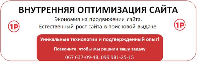 Оптимизация сайта Киев