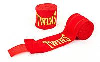 Бинты боксерские (2шт) хлопок с эластаном TWINS