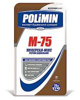 Полимин М 75 строительный раствор, 25 кг