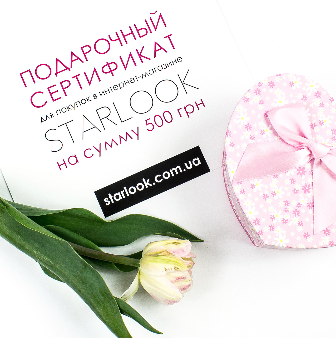 Подарочный сертификат магазина косметики STARLOOK 500 грн